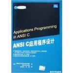 【旧书二手书8成新】ANSI C应用程序设计 (美)Richard Johnsonbaugh Ma