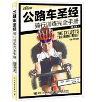 公路�圣�-�T行��完全手�� 第4版[美]�獭じダ��(Joe Friel);人民�]�出版社