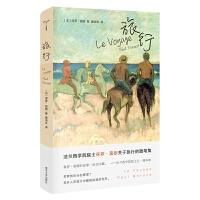 旅行 保罗莫朗著 关于旅行的22篇随笔 外国散文集 反思日益成为集体性狂欢的旅行 文学图书籍 书籍 NJDX云图推荐