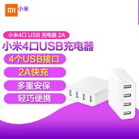 小米多口USB充电器头4口多孔手机平板通用2.4a快充充电器插头
