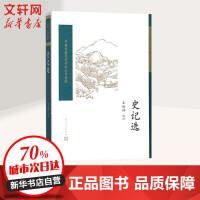 史记选 王伯祥 选注 中国古典文学读本丛书典藏