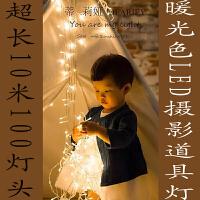 儿童摄影道具影楼拍照暖光灯婚纱实景夜景道具LED串灯复古暖光色