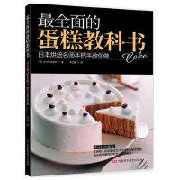 *全面的蛋糕教科书 种类全 步骤详细零失败的蛋糕教科书 戚风蛋糕/海绵蛋糕/磅蛋糕/奶酪蛋糕/奶油蛋糕 做甜点技巧 烘