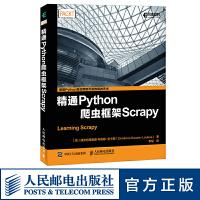 精通Python3网络爬虫框架Scrapy教程 机器学习数据挖掘科学书 网络数据爬取分析采集教程 网络爬虫开发实战