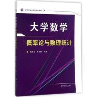 大学数学:概率论与数理统计 黄清龙,李志林 主编