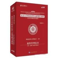 北京大学职业经理人通用能力课程--流程管理技术 5DVD