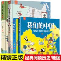 洋洋兔手绘中国历史地图绘本 地理地图儿童人文版全4册 精装手绘世界地图讲给孩子写给儿童的中国世界历史地理百科全书 儿童