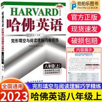 哈佛英语完形填空与阅读理解巧学精练八年级上册
