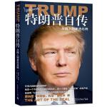 特朗普自传:从商人到参选总统 (美)唐纳德・特朗普 托尼・施瓦茨 中国青年出版社