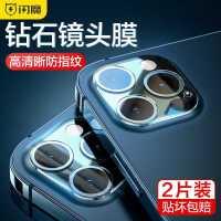 闪魔iPhone12镜头膜苹果12promax后摄像头保护膜11手机pro镜头钢化膜ip12mini镜头贴圈max玻璃全