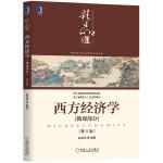 西方经济学(微观部分) 第5版