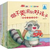 儿童绘本儿童心灵成长绘本全6册早教睡前故事书0-3-6岁幼儿读物幼儿园阅读经典书籍宝宝2周岁图画书