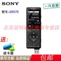 【送读卡器+包邮】索尼录音笔 ICD-UX570F 4G 直插式 专业高清远距降噪录音 会议学习MP3播放器 快速充电