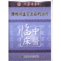 新华书店正版 腰椎间盘突出症的治疗 VCD