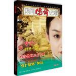 民间传奇故事(总第424-427期)其他出版社