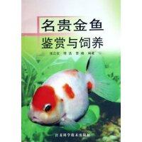 【旧书二手书9成新】名贵金鱼鉴赏与饲养【需】
