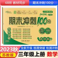 期末冲刺100分三年级上册数学试卷 2021秋苏教版