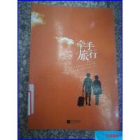 【旧书二手书8新正版】(正版11)牵手旅行9787539955377 /赵熠、