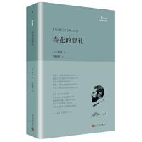 春花的葬礼 耶麦(法) 人民文学出版社