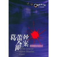 【新书店正版】葛蕾丝 (美)范达因,陈雅玲 译林出版社