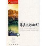 【新书店正版】外婆点亮煤油灯,谢志强,东方出版社9787506031004