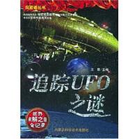 追踪UFO之谜