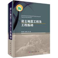 岩土地震工程及工程振动