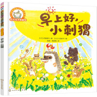 铃木绘本第2辑 0―3岁宝宝好习惯养成系列--早上好,小刺猬