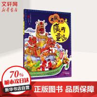 老广新游之广府童谣 广州出版社