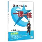 高一数学(第2学期)/华东师大版一课一练