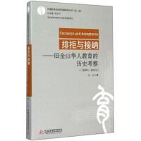 排拒与接纳 旧金山华人教育的历史考察(1848-1943)