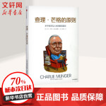 查理.芒格的原则:关于投资与人生的智慧箴言