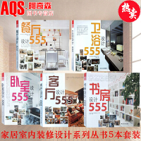 设计555系列:卫浴设计+客厅设计+书房设计+卧室设计+餐厅设计 5本一套 多种风格住宅别墅家居空间室内装饰装修装潢设
