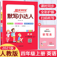 英语阅读小达人四年级上下册提优训练100篇通用版
