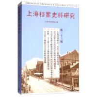 【二手旧书9成新】上海档案史料研究(第二十三辑) 上海市档案馆 上海三联书店 9787542665102
