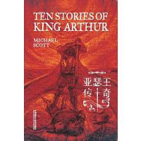 【正版包邮】亚瑟王传奇 (英)斯科特 著 外语教学与研究出版社 9787513532471