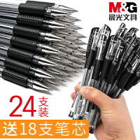 晨光中性笔黑色0.5mm水笔碳素签字笔笔芯学生用红笔墨蓝色写字笔签名笔办公文具用品子弹头
