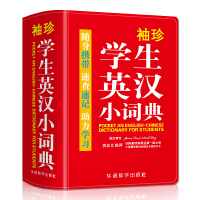 华语教学:袖珍学生英汉小词典