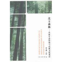 北方森林-草原生态环境与民族文化变迁(大连民族学院民族研究文库)