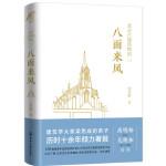 北京古建筑物语.三:八面来风