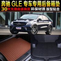 15/16/17款奔驰GLE级运动SUV专车专用尾箱后备箱垫 改装脚垫配件