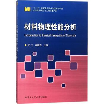 材料物理性能分析 何飞,赫晓东 主编 【文轩正版图书】