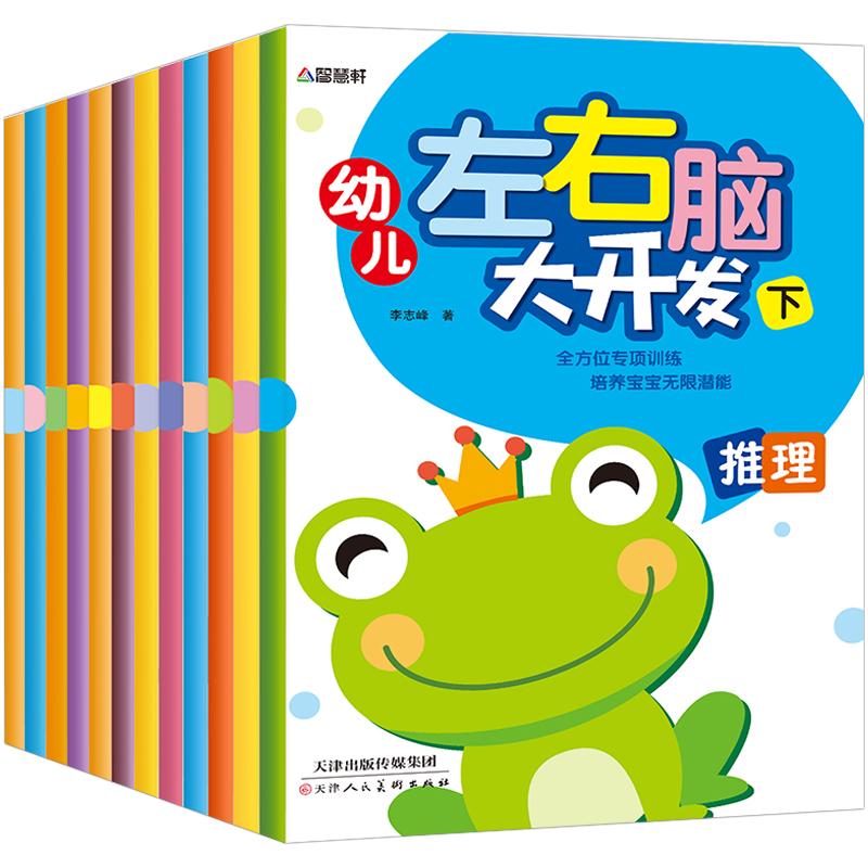 2-3-4-5-6岁儿童专注力记忆力训练 卡通图画书 幼儿园宝宝走迷宫大
