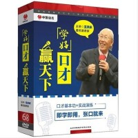 学好口才赢天下 6DVD 王洪庆主讲 企业培训视频讲座 光盘 光碟