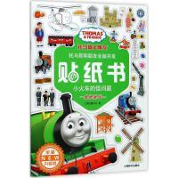 托马斯和朋友全脑开发贴纸书(全新升级版)小火车的怪问题 上海辞书出版社