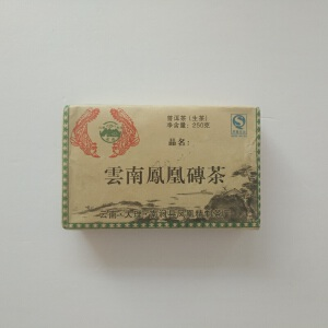 2013年 云西 云南凤凰砖茶叶 普洱茶生茶 250克/砖 7砖