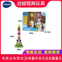 VTech伟易达动物叠杯音乐层层叠叠乐宝宝儿童益智力幼儿玩具1-3岁
