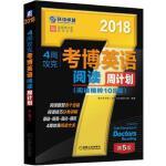考博英语阅读周计划 正版 博士研究生入学考试命题研究组著 9787111563433