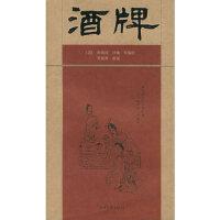 酒牌 (清)陈洪绶,任熊等 绘,栾保群 解说 山东画报出版社