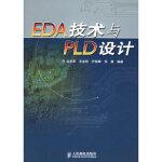 【旧书二手书9成新】单册售价 EDA技术与PLD设计 徐志军 9787115137968